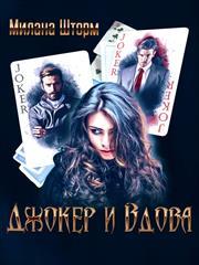 Джокер и Вдова. Милана Шторм