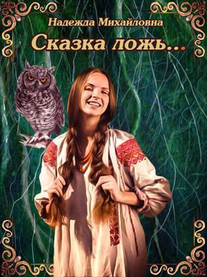 Сказка ложь... Надежда Михайловна