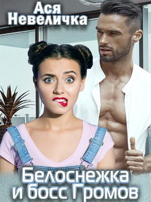 Белоснежка и босс Громов. Ася Невеличка