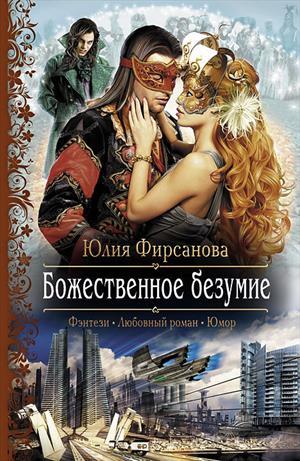 Божественное безумие. Юлия Фирсанова