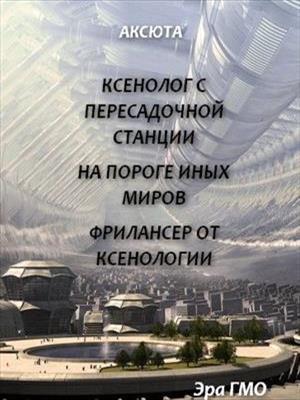 Эра ГМО 1-3. Аксюта Янсен