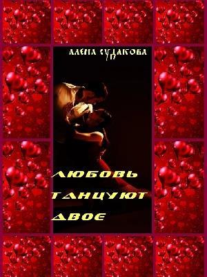 Любовь танцуют двое. Алена Судакова