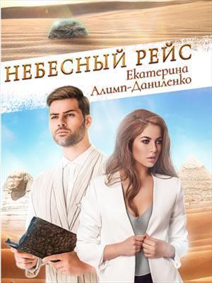 Небесный рейс. Екатерина Алимп-Даниленко
