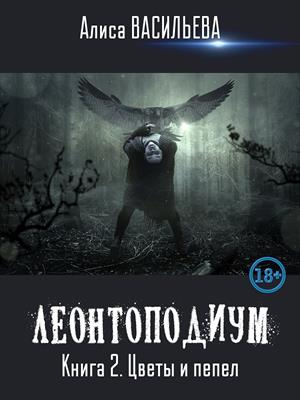 Леонтоподиум. Книга II. Цветы и пепел. Алиса Васильева
