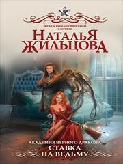 Академия черного дракона. Ставка на ведьму. Наталья Жильцова