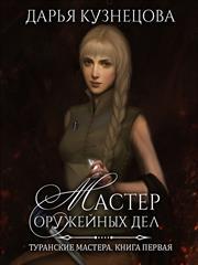Мастер оружейных дел. Дарья Кузнецова