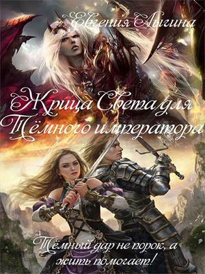 Жрица Света для Темного императора. Евгения Лыгина