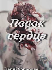 Порок сердца. Валя Шопорова