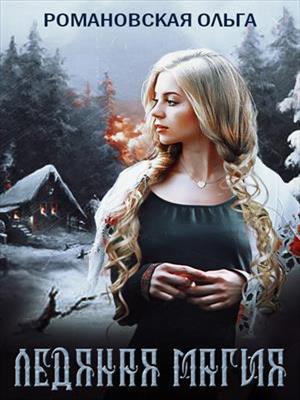 Ледяная магия. Ольга Романовская