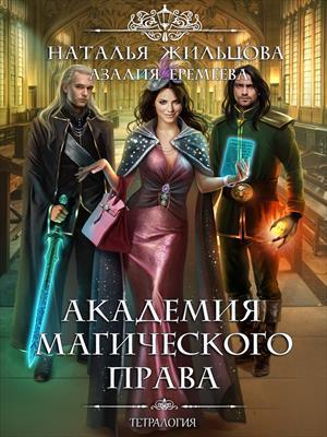 Академия магического права. Наталья Жильцова Азалия Еремеева