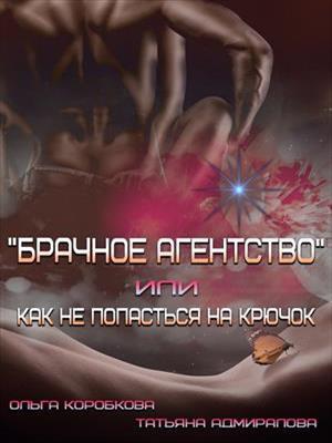 «Брачное агентство» или как не попасться на крючок. Ольга Коробкова, Татьяна Адмиралова