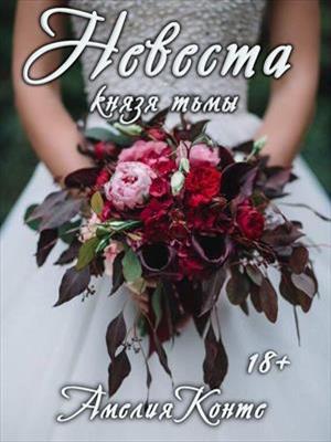 Невеста князя тьмы. Амелия Конте