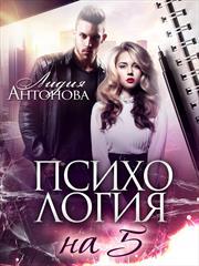 Психология на 5. Лидия Антонова