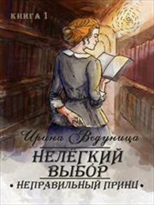 Нелегкий выбор от Ирины Ведуница - история необычного свадебного отбора