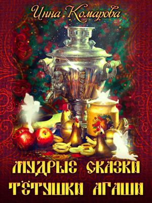 Мудрые сказки тетушки Агаши. Инна Комарова
