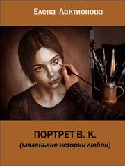 Портрет В. К. Елена Лактионова