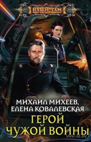Герой чужой войны. Ковалевская Елена, Михеев Михаил