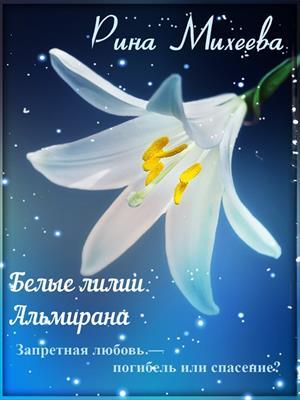 Белые лилии Альмирана. Рина Михеева