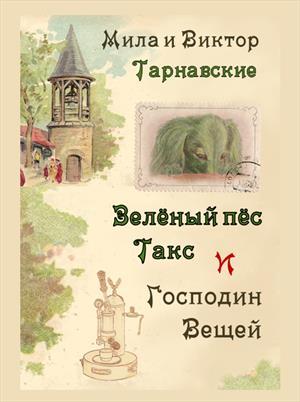 """Читательский отзыв на книгу """"Зелёный пёс Такс и Господин Вещей"""""""