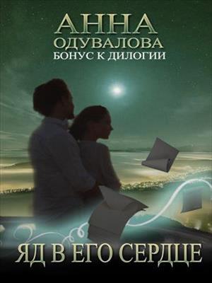 Яд в его сердце. Анна Одувалова