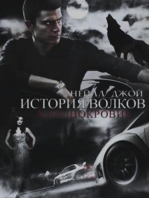 Подписка! История волков: Хладнокровие. Книга 1. Джой Нейлл