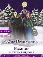 Вампир и лесная ведьма. Алена Василевская
