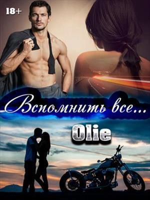 Вспомнить все. Olga Olie
