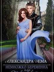 Немножко беременна или Так не бывает - 2. Всё, что было, было не зря. Александра Дема