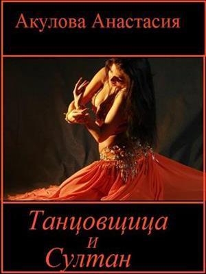 Танцовщица и султан. Анастасия Акулова