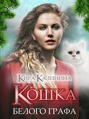 Кошка Белого Графа. Кира Калинина