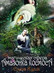 Амазонки космоса: магическая сфера. Елена Кулик