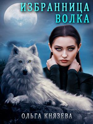 Избранница волка. Ольга Князева