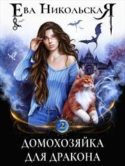 Домохозяйка для дракона. Ева Никольская