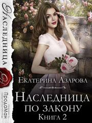 Подписка! Наследница по закону. Екатерина Азарова