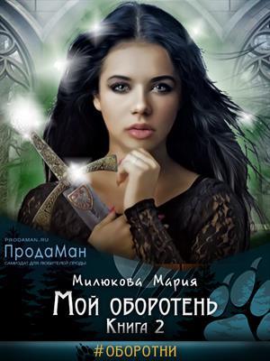 Мой оборотень. Мария Милюкова