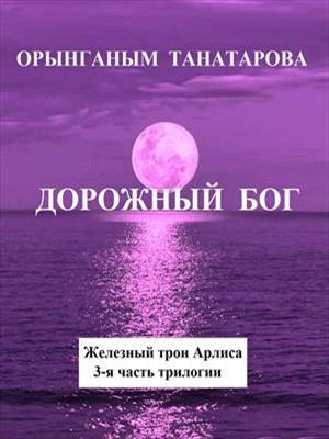 Дорожный бог. Орынганым Танатарова