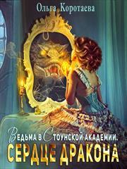 Ведьма в Стоунской академии. Сердце дракона. Ольга Коротаева