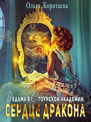 Влюблен и очень опасен. Ольга Коротаева