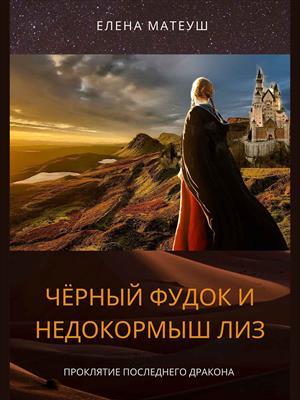 Чёрный Фудок и Недокормыш Лиз. Елена Матеуш