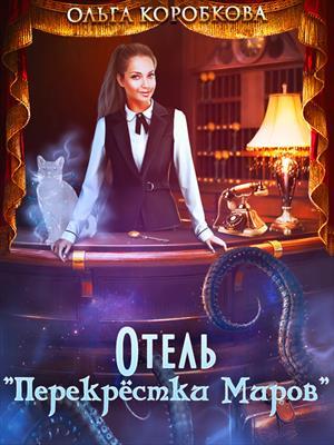 """Отель """"Перекрестки Миров"""". Ольга Коробкова"""