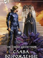 Слава. Возрождение. Евгений Щепетнов