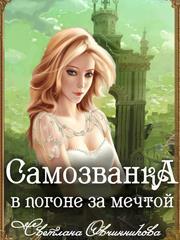 Самозванка: в погоне за мечтой. Светлана Овчинникова