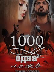 1000 Не одна ложь. Книга 3. Ульяна Соболева