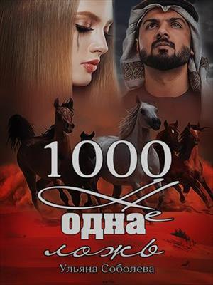 1000 Не одна ложь. Книга третья. Ульяна Соболева