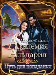 Академия Альдарил-3. Путь для попаданки. Марина Снежная