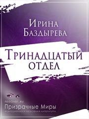 Тринадцатый отдел. Ирина Баздырева