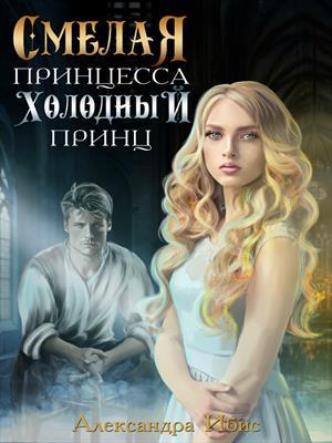 Смелая принцесса и холодный принц. Александра Ибис