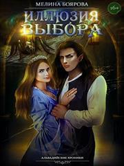 Магия иллюзий. Книга четвертая. Иллюзия выбора. Мелина Боярова