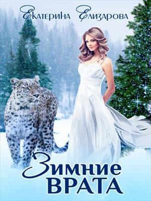 Зимние врата. Екатерина Елизарова