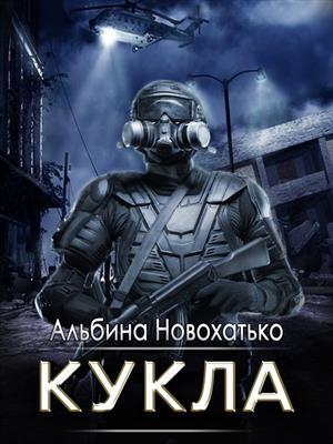 Кукла. Альбина Новохатько
